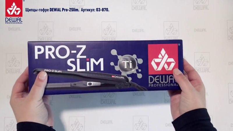Гофре DEWAL PRO Z SLIM 03-870 в ПРОФМАГАЗИН.РФ