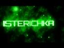 Сестрёнка ISTERICHKA