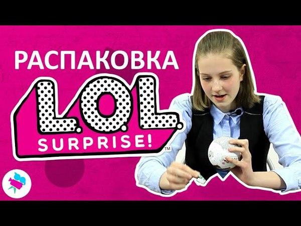 Распаковка LOL Surprise!
