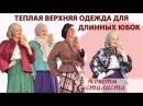 С чем носить длинные юбки зимой ТЕПЛО и КРАСИВО Женственные куртки бренда Amirati