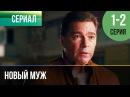 Новый муж 1 и 2 серия - Мелодрама | Фильмы и сериалы - Русские мелодрамы