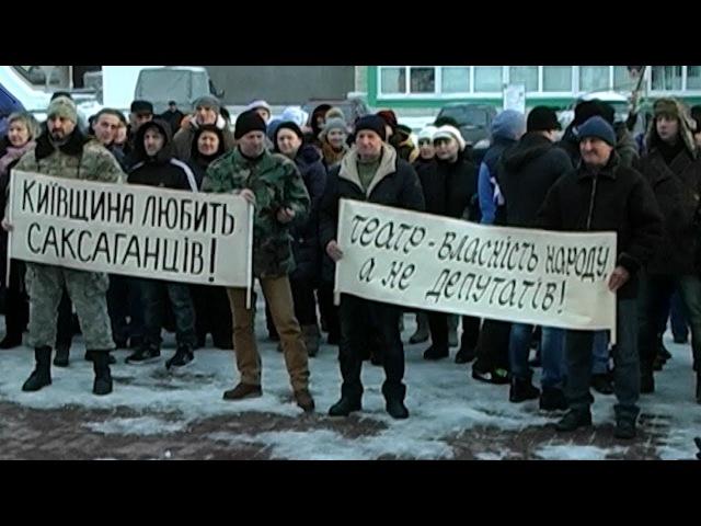 Події щодо обласного театру Київщини. Голодування та мітинг