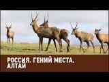 Алтай. Россия. Гений места