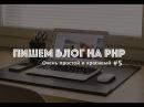 PHP Пишем простой и красивый блог. Редактирование и удаление новостей. Часть 5