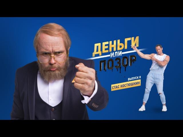 Деньги или позор Стас Костюшкин (07.09.2017)