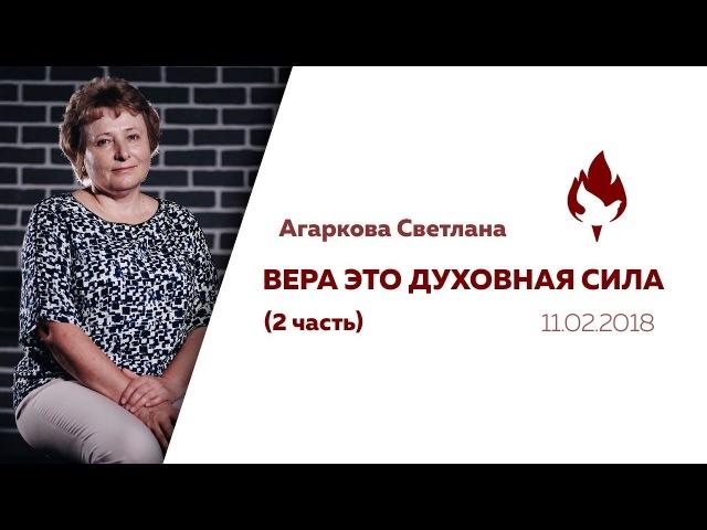 Агаркова Светлана - Вера Это Духовная Сила 2 часть(аудио)