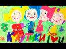 Big Papa Studio - МИР КУКУТИКОВ - Итоги конкурса рисунков. Кукутики выбрали победителя