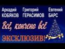 ЭКСКЛЮЗИВ Аркадий Кобяков Григорий Герасимов Евгений Барс Всё кончено всё