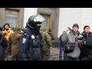 Митингующие и Соболев позорят мусоров и нацгвардию Киева