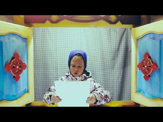 Окно в сказку: Алина читает отрывок из сказки Двенадцать месяцев