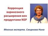 Продукция NSP. Лечение варикозного расширения вен. Смирнова Нина
