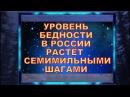 Уровень бедности в России растёт семимильными шагами