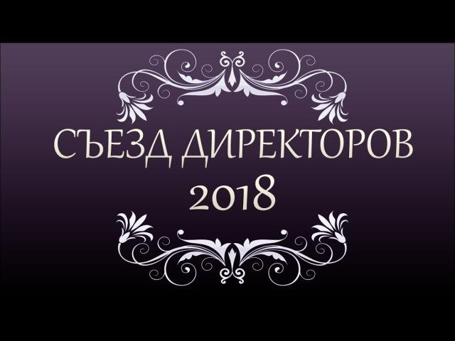 Съезд директоров 2018 в школе №50 г.Макеевки