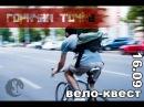Горячая Точка вело квест impulseclub96 Екатеринбург