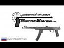 Забытое Оружие - ППС43 Forgotten Weapons