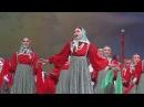 Хор им.Пятницкого. Фестиваль Танцуй и пой, моя Россия! Утушка