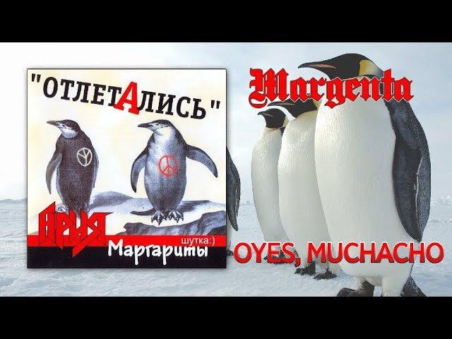 Margenta - Отлетались 4. Oyes, muchacho