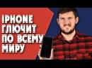 IPhone по всему миру начали бесконечно перезагружаться!