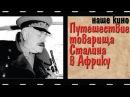 Путешествие товарища Сталина в Африку. Наше кино. Комедия. 1991.