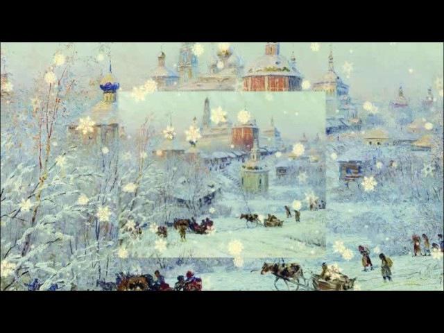 Снег Идет (Борис Пастернак, Георгий Свиридов)