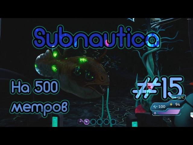Впервые на 500 метров • 15 • Прохождение Subnutica Subnautica letsplay прохождение краб глубина