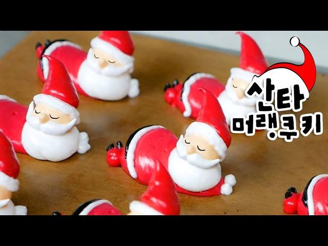❤️달콤한 인형 산타 머랭쿠키 만들기❤️ - 더스쿱 meringue cookies メレンゲクッキ1254