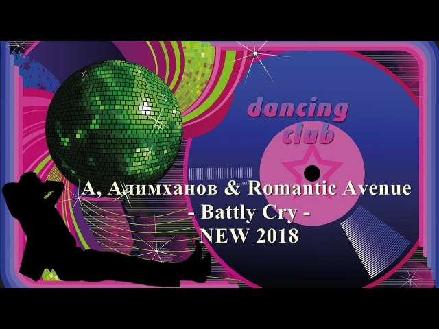 А. Алимханов Romantic Avenue - Battly Cry (Early Demo Tryout) NEW 2018