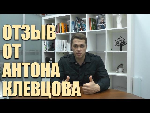 Антон Клевцов отзыв