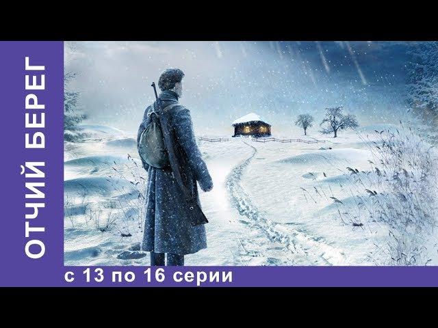 Отчий Берег Все серии 13 по 16 Драма Лучшие Драмы Лучшие Фильмы Кино Новинки 2017