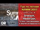 Тур по SNAMM 2017 ч.4 Gretsch, Headrush, Floyd Rose, гитары-трансформеры и другое