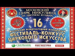 """16-й Цирковой фестиваль на Цветном / Прог. """"А""""-1 () FHD"""