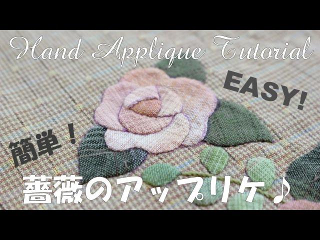 薔薇のアップリケ How to hand applique | STUDIO QUILT スタジオキルト パッチワーク Patchwork 日本拼布