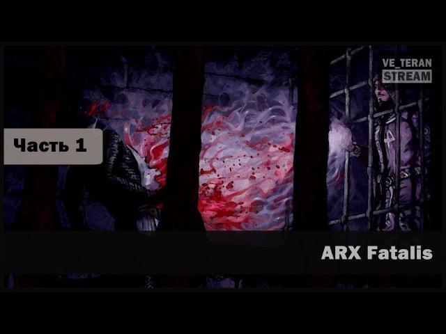Arx Fatalis (Часть 1)
