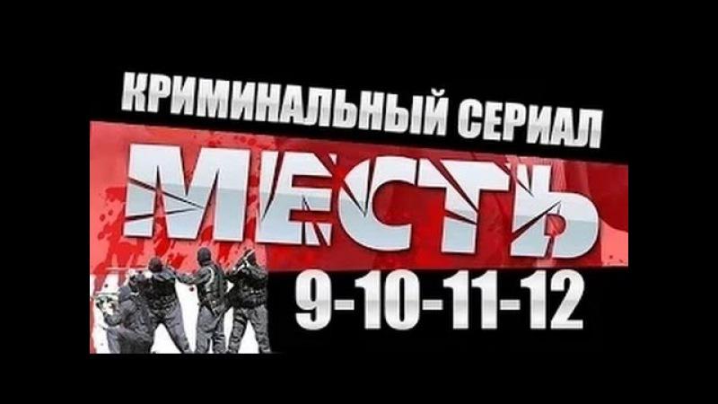 Месть (Россия) 9-10-11-12 серия ⁄ 2015 Криминальный сериал