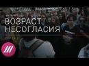 Казаки и бывшие скинхеды переходят к Навальному Возраст несогласия серия 3