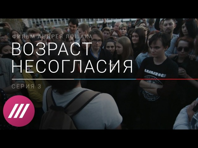 Казаки и бывшие скинхеды переходят к Навальному. «Возраст несогласия», серия 3