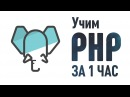 Учим PHP за 1 Час От Профессионала