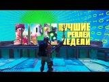 Лучшие Реплеи Недели #2 | FORTNITE ЛРН