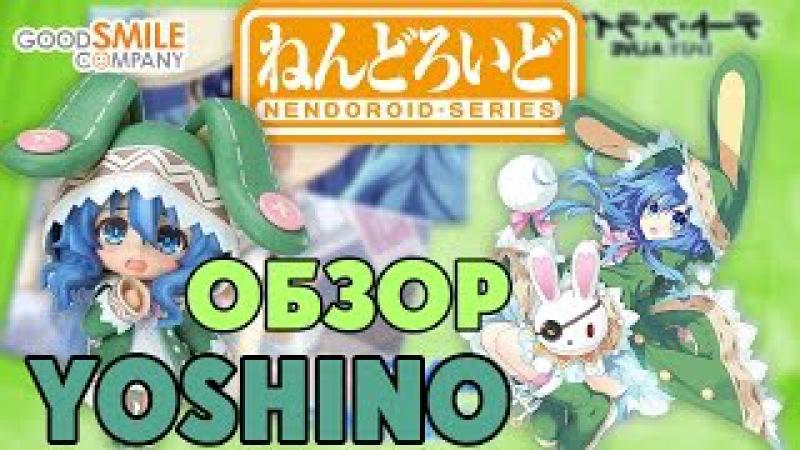 Обзор на фигурку nendoroid Yoshino
