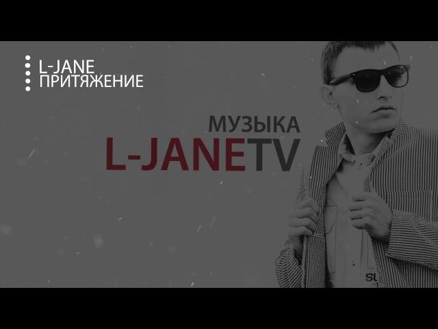 L-Jane - Притяжение (2017)
