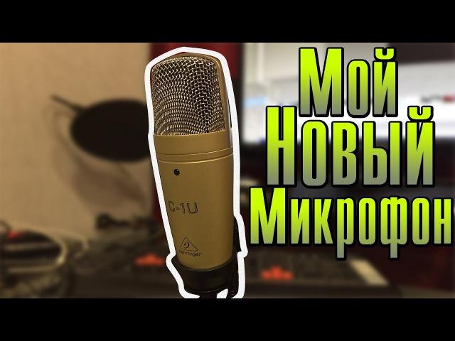 Мой новый микрофон! [Behringer C-1U]