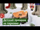 Советск украденная ёлка и праздник на парковке