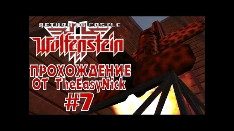 Return to Castle Wolfenstein. Прохождение. 7. Самолет