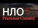 Реальная съемка НЛО Я с папой увидела НЛО Одесса Съемка НЛО на телефон!! UFO!