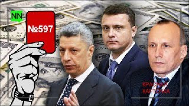 Красная карточка NewsNetwork №596 Почему наворовавшие сотни миллионов Левочкин и Бо