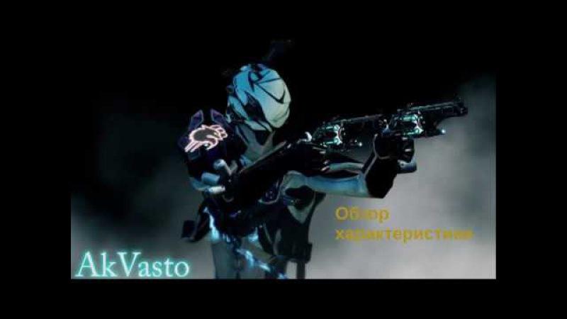 Warframe. Обзор на Аквасто