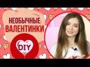 AFINKA DIY Валентинки 💕от Афинки Подарочки 🎁на День Св.Валентина