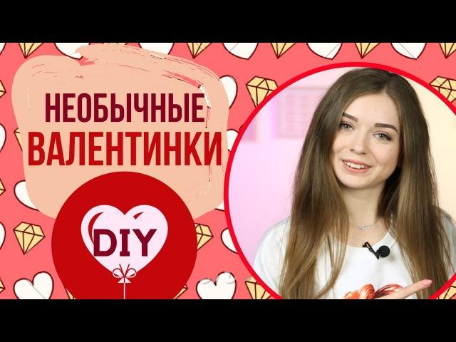 AFINKA DIY Валентинки 💕от Афинки | Подарочки 🎁на День Св.Валентина