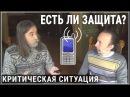 WI-FI - несёт смерть! Сотовая связь - излучения. 2 ЧАСТЬ беседы Фролова и Тюняева.
