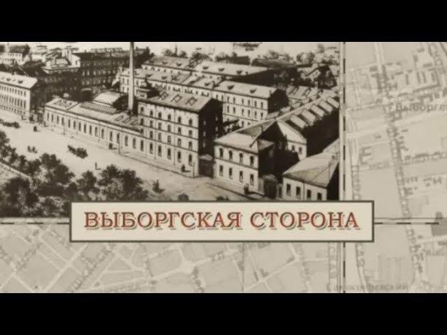 Малые родины большого Петербурга. Выборгская сторона